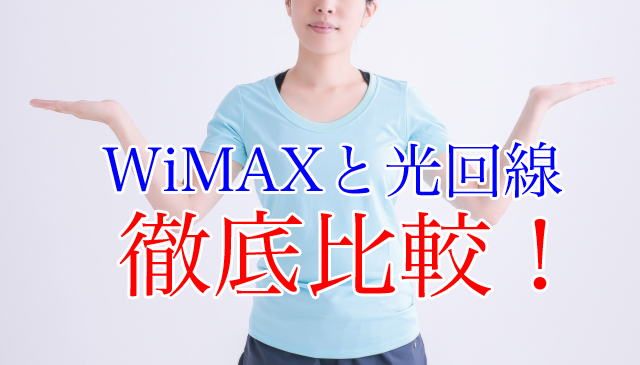 WiMAXと光比較