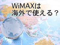 WiMAXは海外で使える?