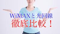 WiMAXと光比較サムネイル
