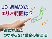 WiMAXエリア